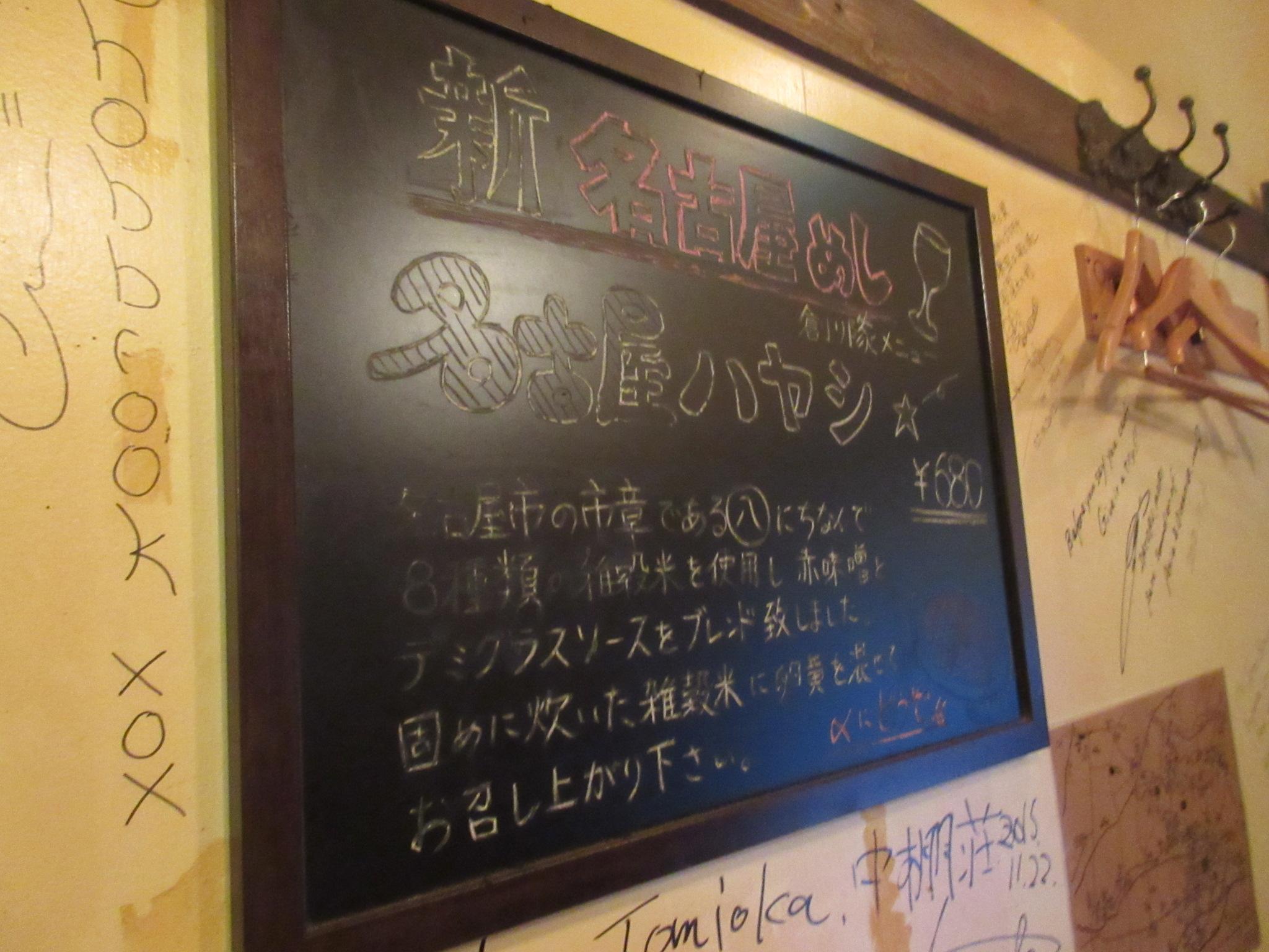 名古屋ハヤシ 黒板