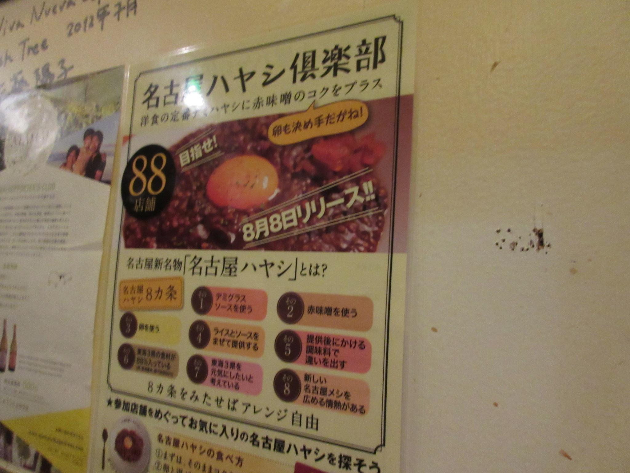 名古屋ハヤシ POP