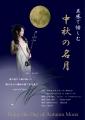 二胡コンサート2016  7