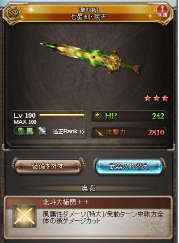 160430シエテ剣