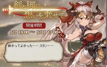 160504いべとっぷ
