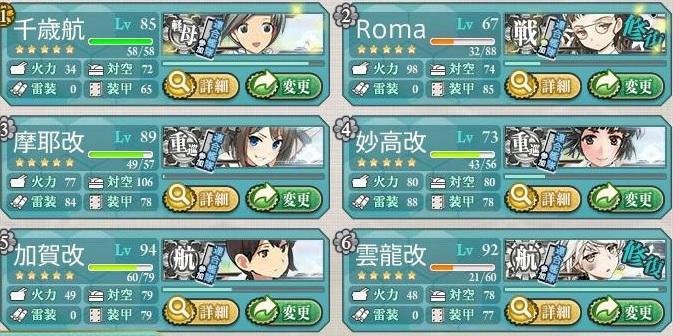 160515第一艦隊