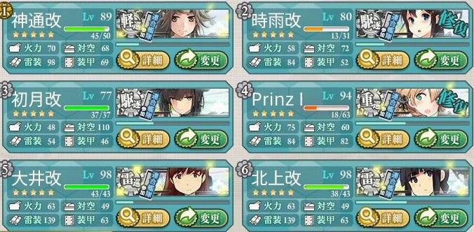 160515第二艦隊