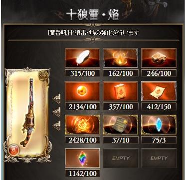 160523銃強化1
