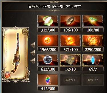 160602銃強化3