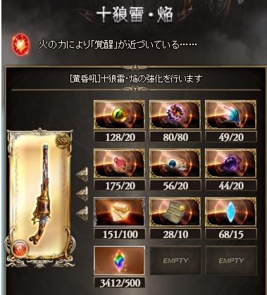 160711銃強化1