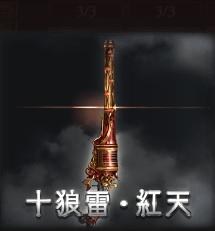 160711銃狼雷覚醒