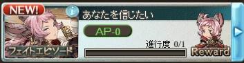 160711えっせるふぇいとえぴ