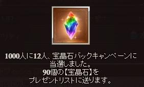160731宝晶石ばっく