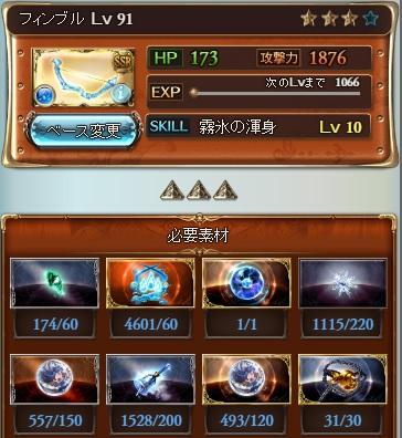 160820ふぇん弓上限素材