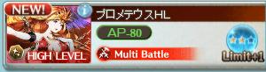161009ぷろめHL