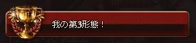 161015蘭子称号