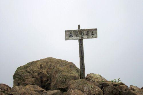 東篭ノ塔山