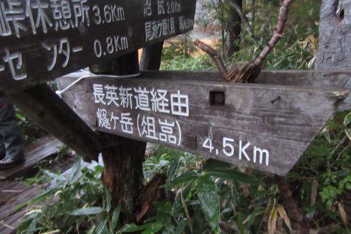長英新道登山口