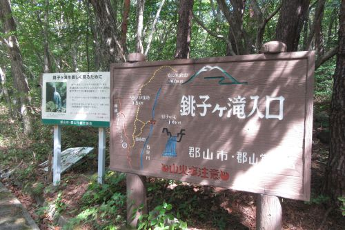 銚子ヶ滝入口