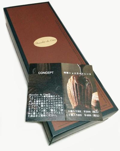ショコラドゥシマ
