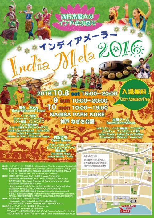 indiamela2016a[1]_convert_20160830212646