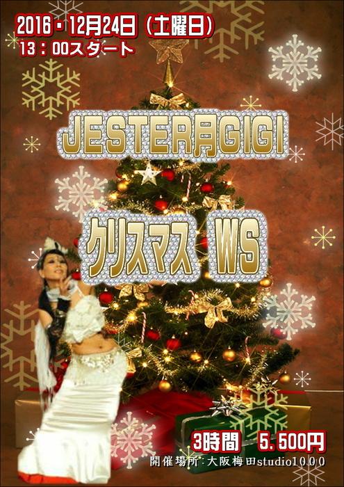 スペシャルクリスマス[1]
