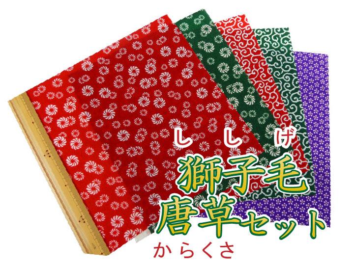 カットクロス獅子毛・唐草(小)看板