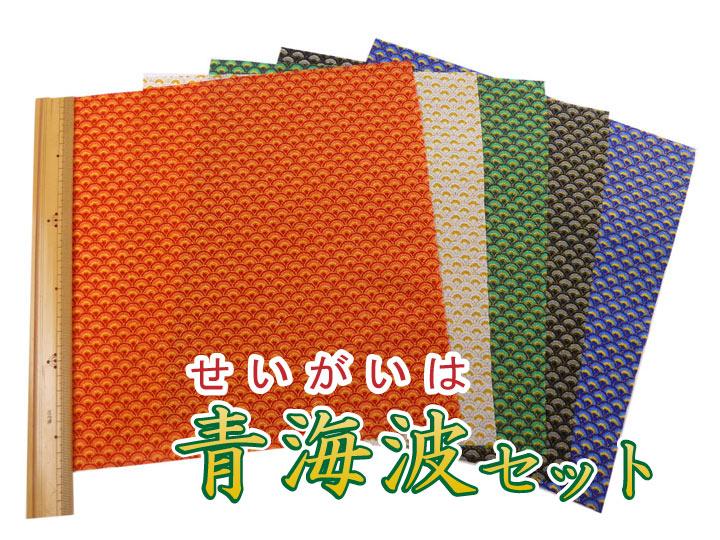 カットクロス青海波(小)看板