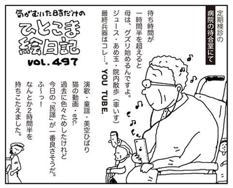絵日記497