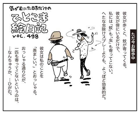 絵日記498