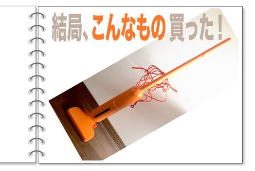 オレンジ掃除機