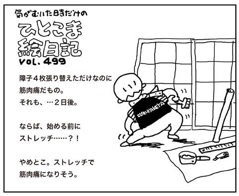 絵日記499