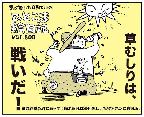絵日記500