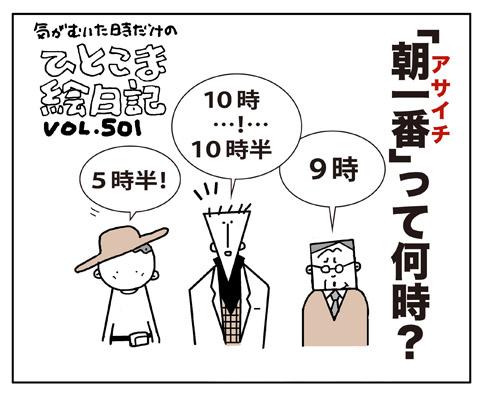 絵日記501
