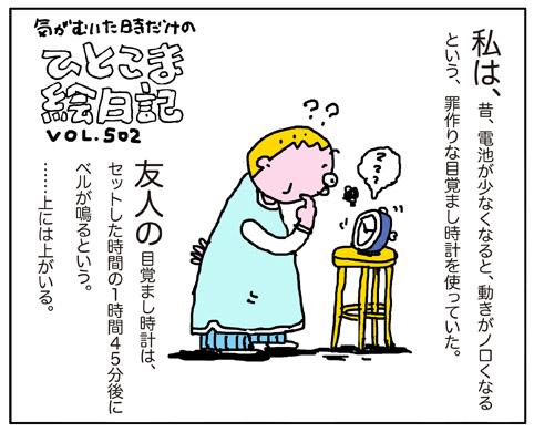 絵日記502