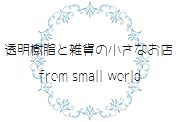 from small world