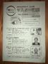 2016-09-09 宮水学園 チラシ2