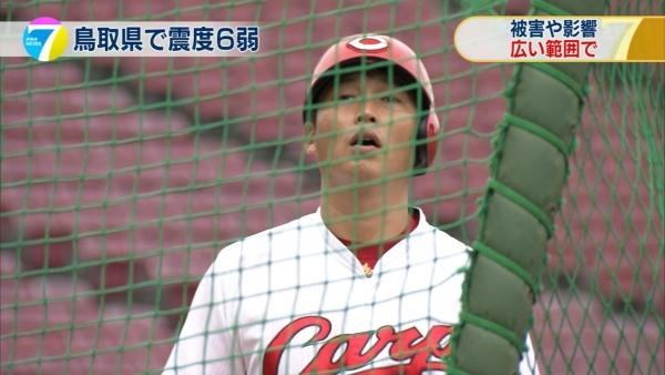 【画像】 地震に驚く新井さんwwwww そうだ、野球をみよう