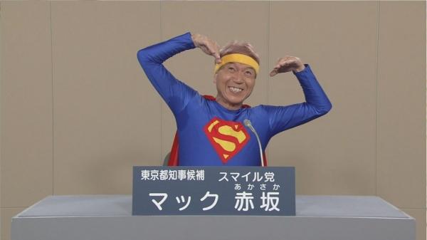 東京都知事候補マック赤坂氏の選挙公約で打線組んだ そうだ、野球をみよう