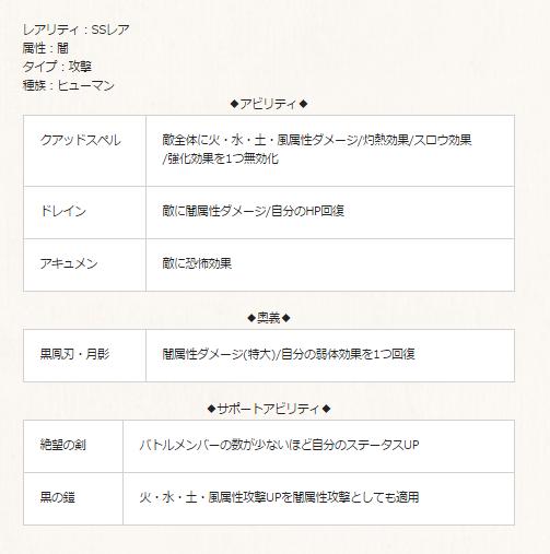 kurokishi2.png