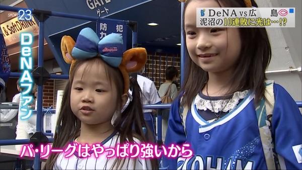 【画像】 幼き野球ファン、セパの状況を悟っている