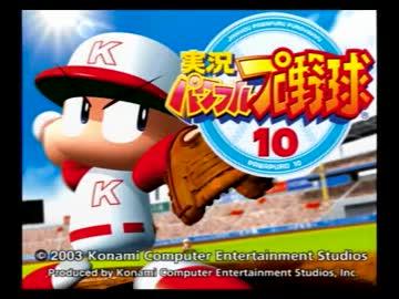 実況パワフルプロ野球10のオープニングwwww そうだ、野球をみよう