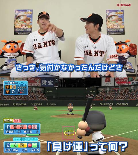菅野「防御率1.91」 野手「はい10勝11敗」 →菅野「防御率1.69!!」 そうだ、野球をみよう