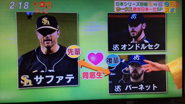 【悲報】ヤクルトオンドルセク、謝罪する気なし そうだ、野球をみよう