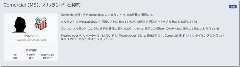 FM16Metaloglobus116