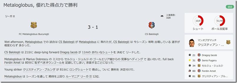 FM16Metaloglobus120