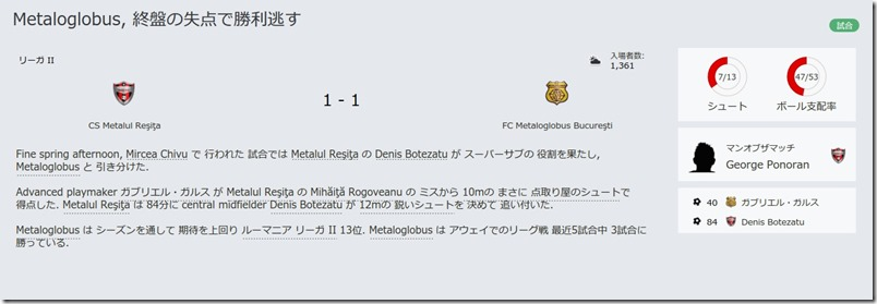 FM16Metaloglobus122
