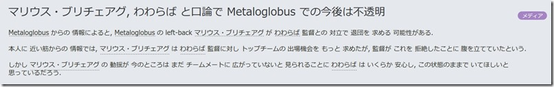 FM16Metaloglobus190