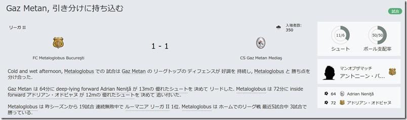 FM16Metaloglobus193