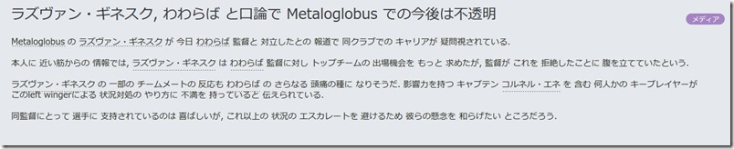 FM16Metaloglobus208