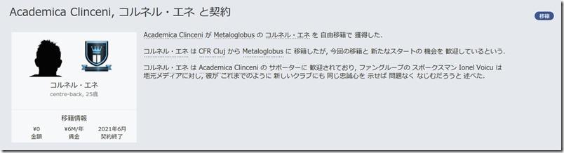 FM16Metaloglobus221