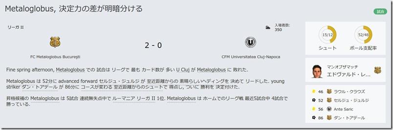 FM16Metaloglobus232