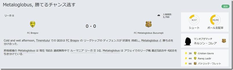 FM16Metaloglobus234