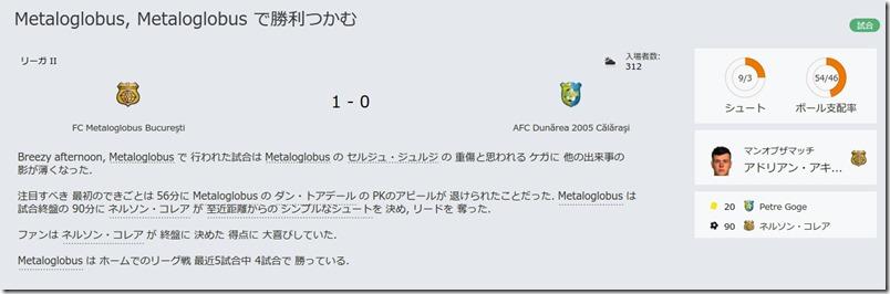 FM16Metaloglobus246